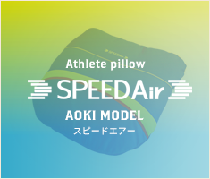 Athlete pillow SPEEDAir AOKIMODEK