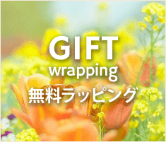 GIFT wrapping 無料ラッピング